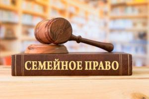 Семейное право в суде