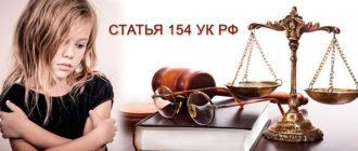 154 статья УК РФ с комментариями и последними поправками