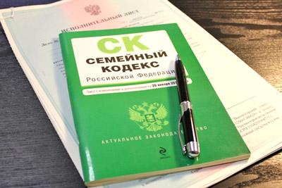 Семейным кодексом РФ