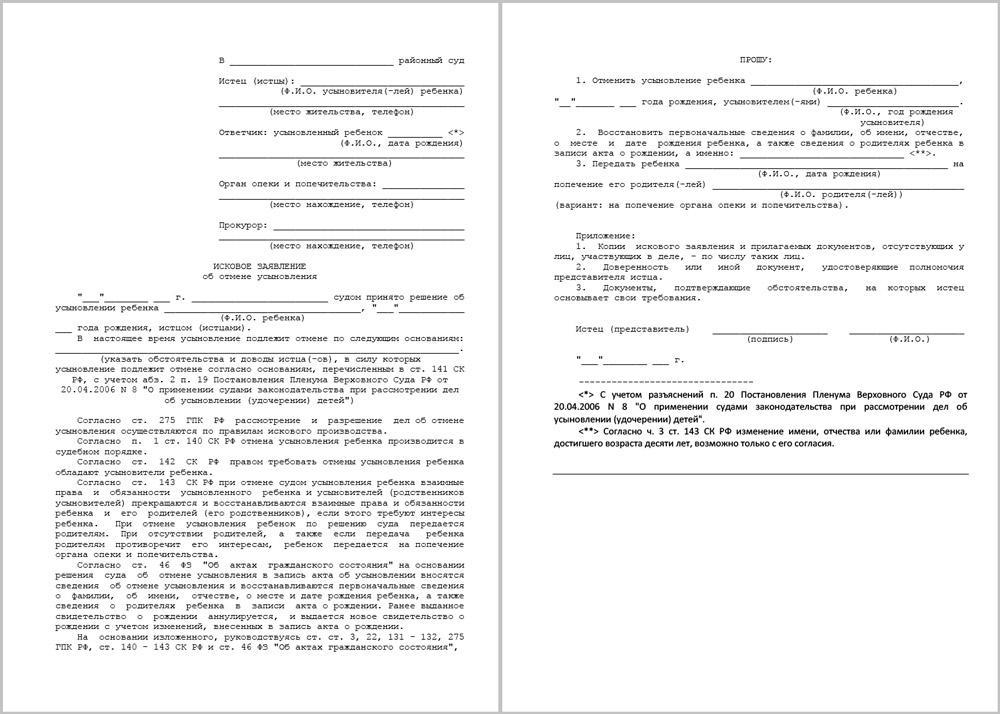 Заявление на отказ от усыновления