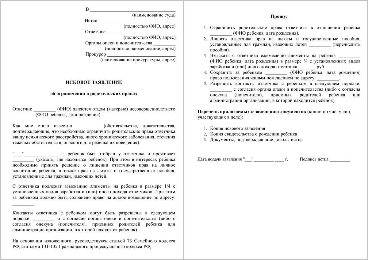 Заявление на восстановление в родительских правах