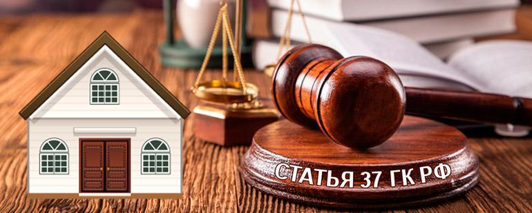 Статья 37 ГК РФ: юридический комментарий
