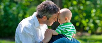 Пути установления отцовства