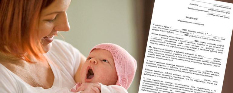 Образец заявления об усыновлении ребенка
