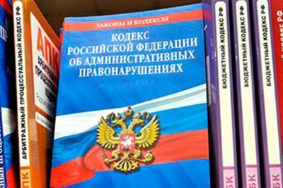 Кодекс РФ об административной ответственности