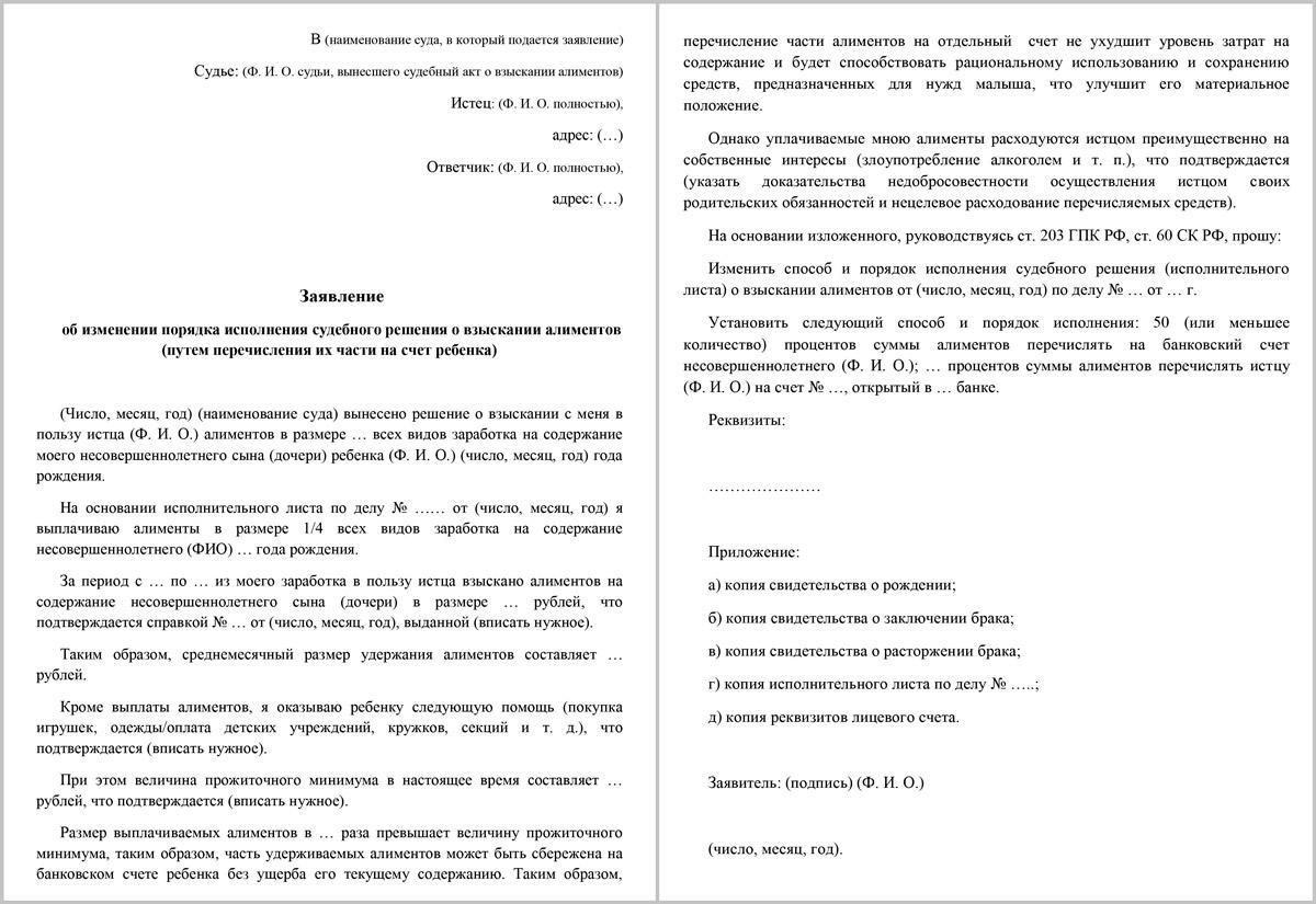 Пример заявления о взыскании алиментов