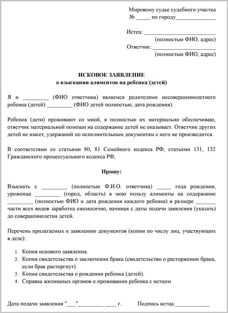 Пример заявления на удержание алиментов