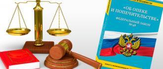 Федеральный закон «Об опеке и попечительстве» с последними правками