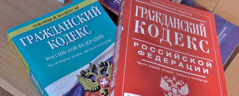 Гражданский кодекс РФ об опеке и попечительстве