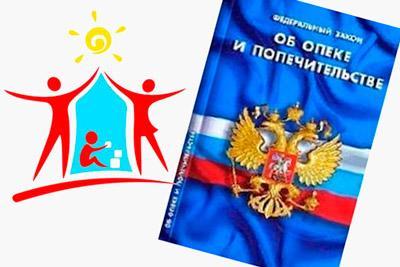 ГК РФ об опеке и попечительстве