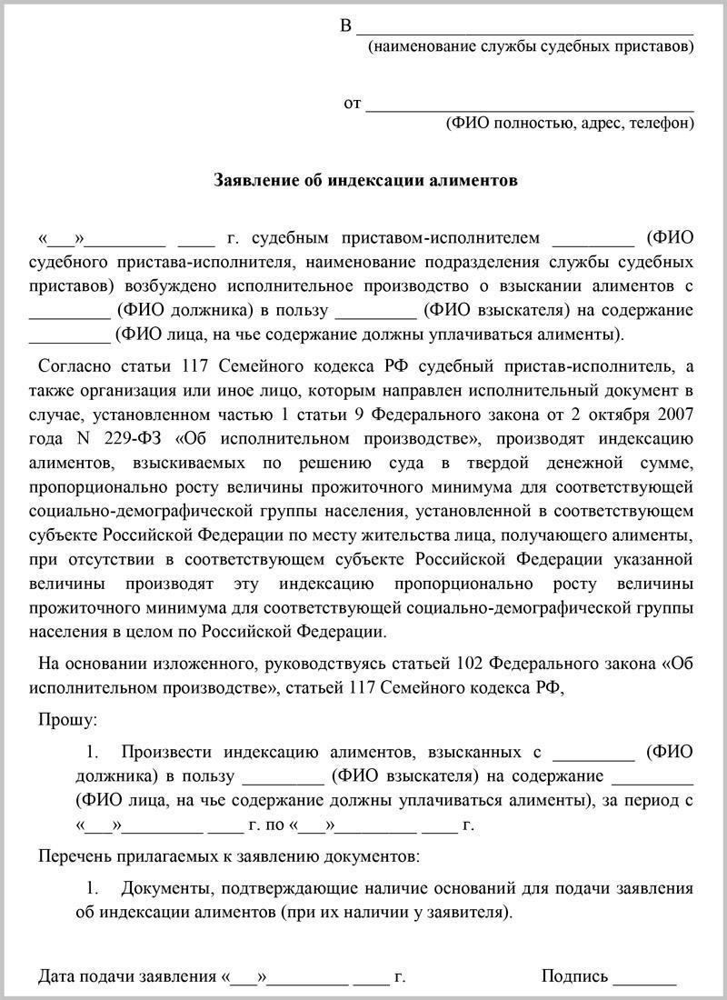 Пример заявления об индексации алиментных выплат