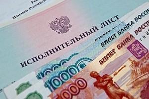Деньги и исполнительный документ