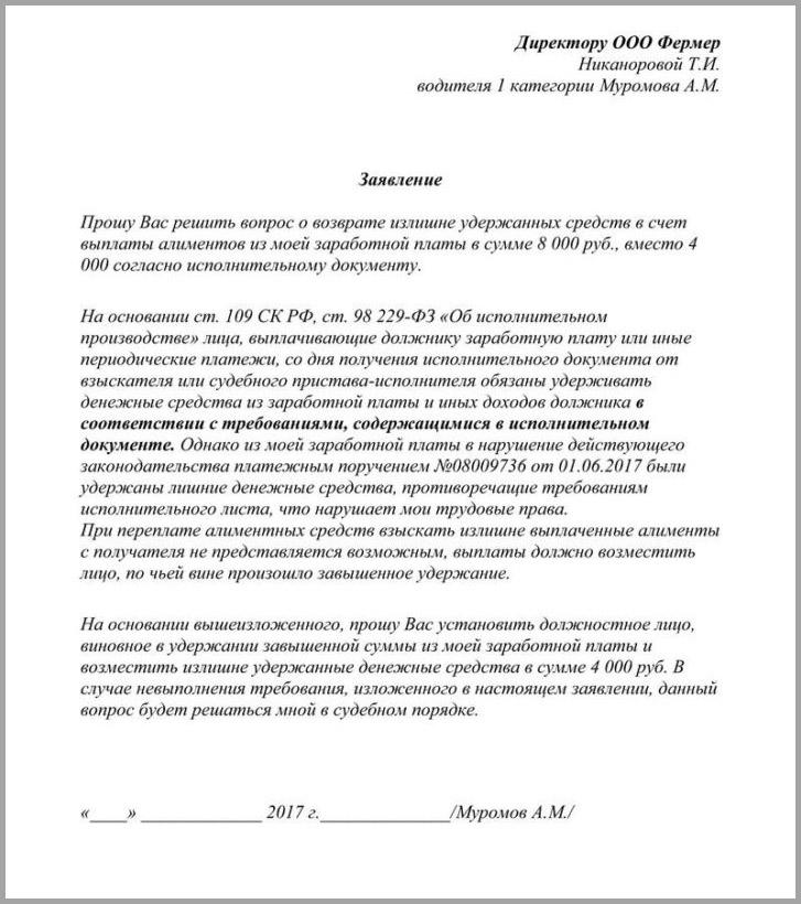 Пример заявления о возврате алиментов