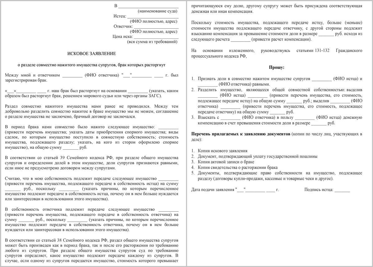 Пример бланка заявления