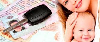 Порядок лишения водительских прав за неуплату алиментов