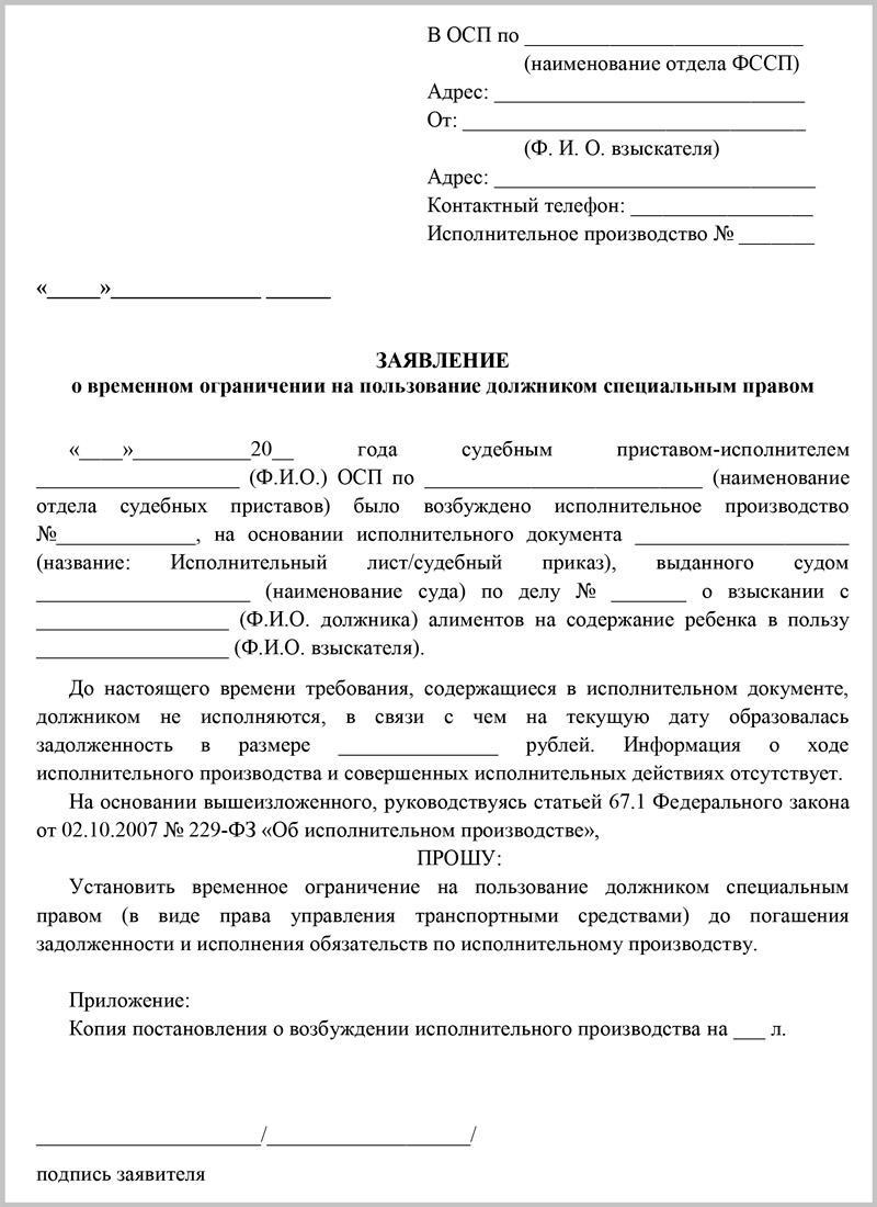 Заявление о временном ограничении на пользование авто