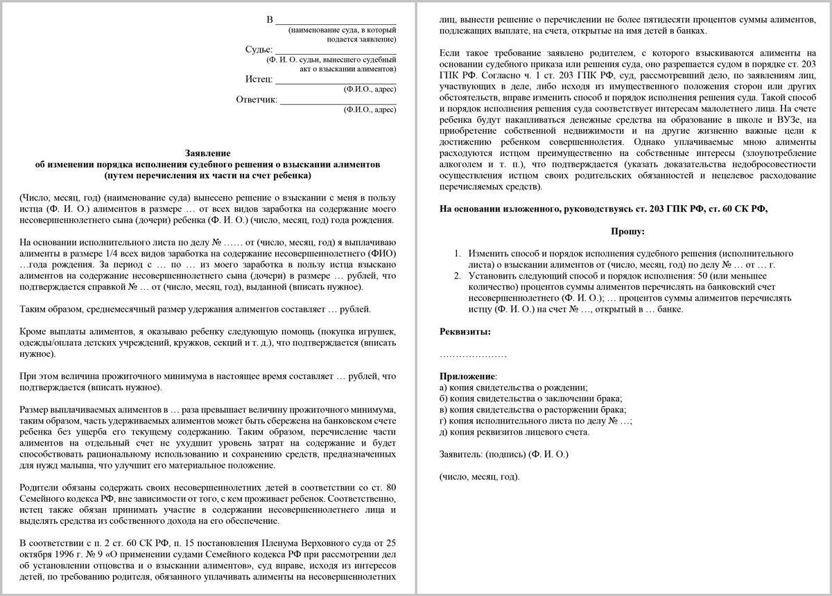 Образец заявления о порядке взыскания алиментов