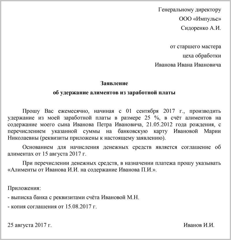 Пример заявления на удержание алиментов из зарплаты
