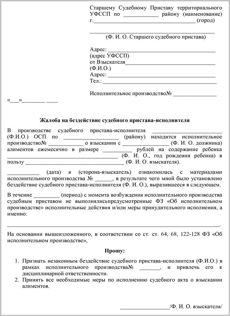 Пример заявления на бездействие судебного пристава