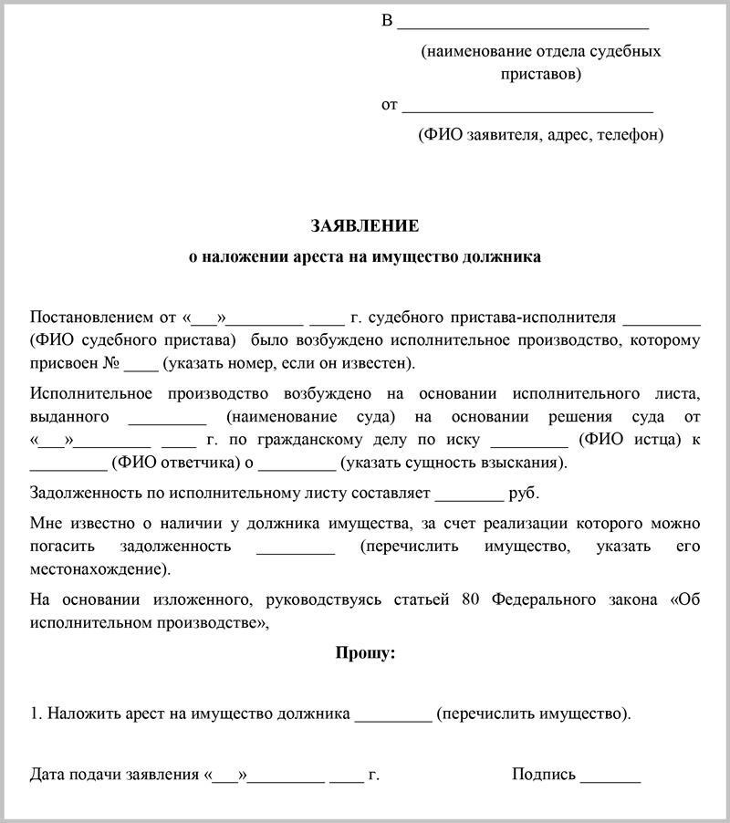 Пример заявления по налажению ареста