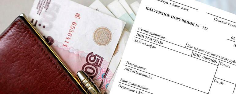 Составляем платежное поручение на перечисление алиментов по образцу