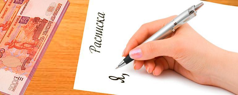 Образец расписки о получении алиментов на ребенка