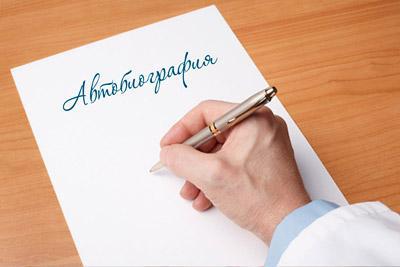 Пишет автобиографию