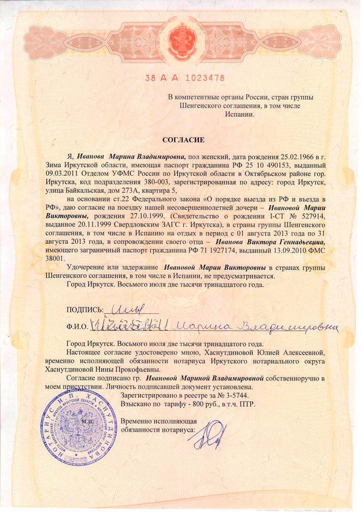 Документ заверенный у нотариуса