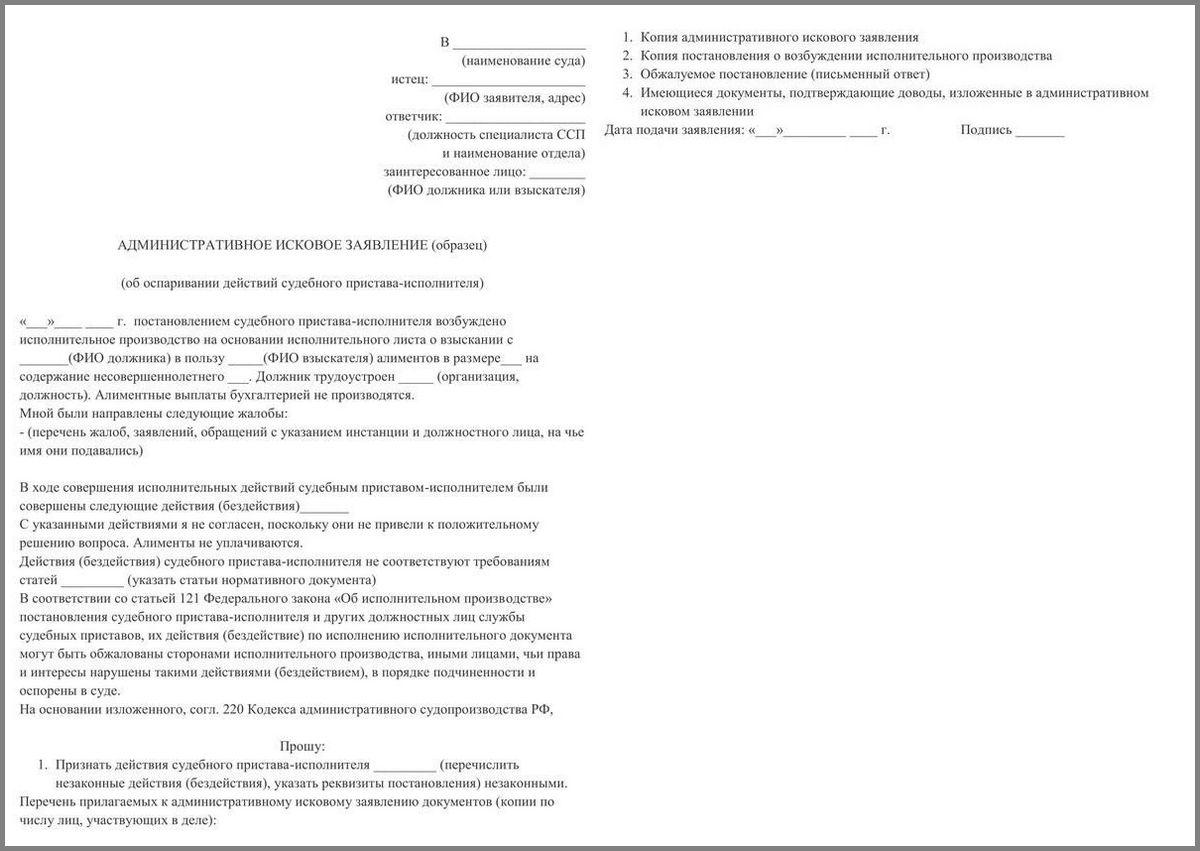 Образец административного искового заявления