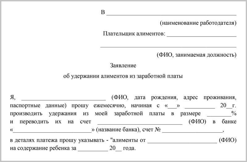 Заявление об удержании алиментов из зарплаты