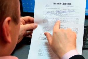 Наличие брачного договора