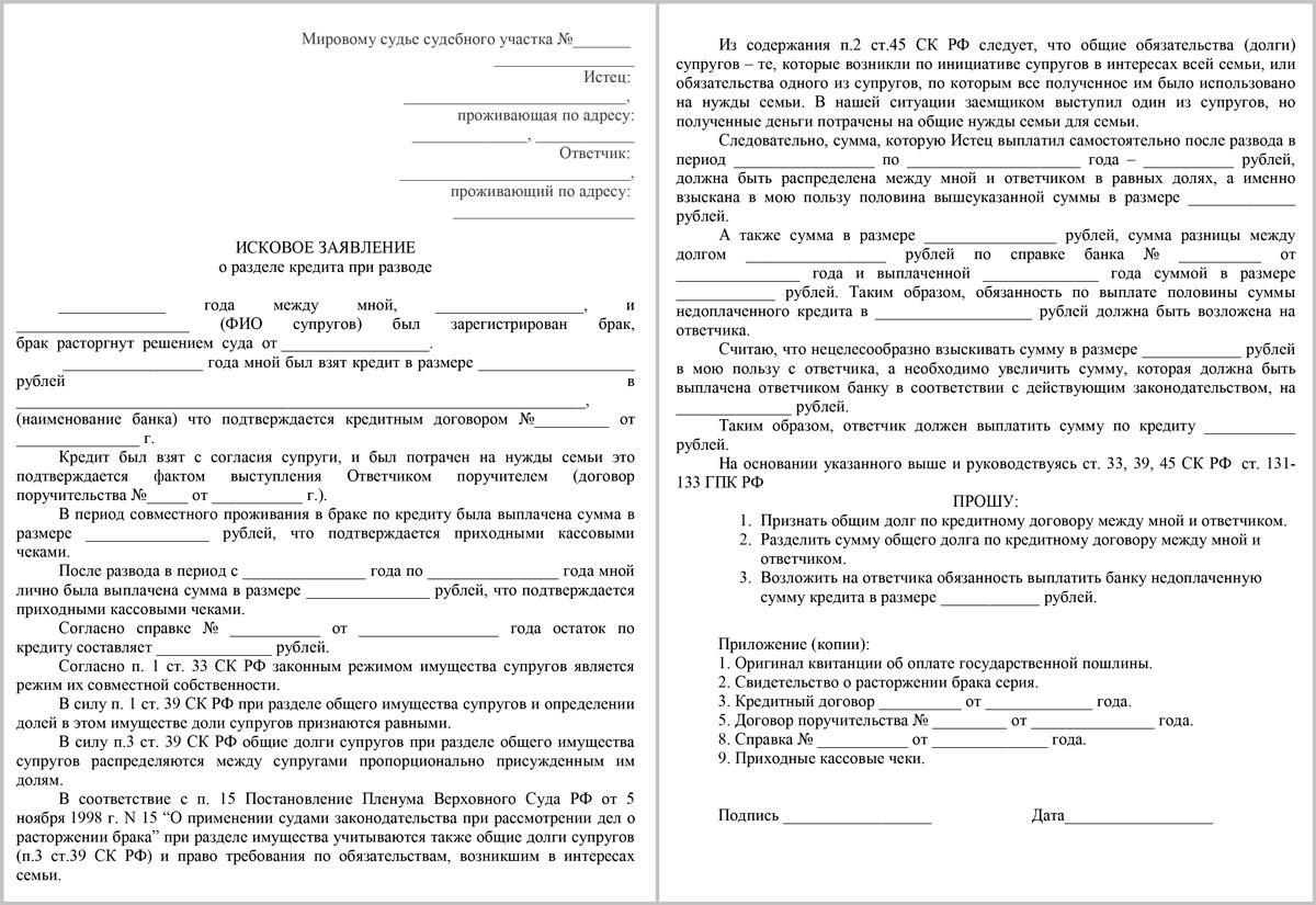 Исковое заявление о разделе кредита при разводе