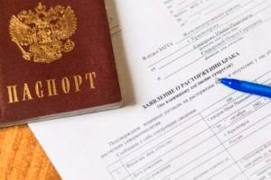 Документы для расторжения брака