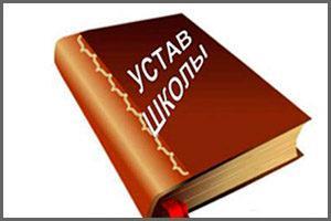 Устав образовательного учреждения