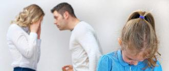 Расторжение брака при наличии детей