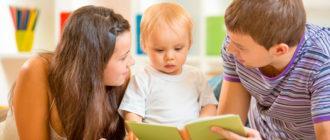 Законодательство в отношении воспитания и содержания детей