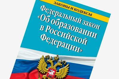 Об образовании в РФ