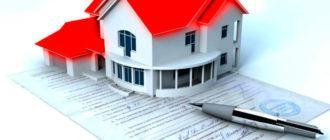 Недвижимость в счет алиментов