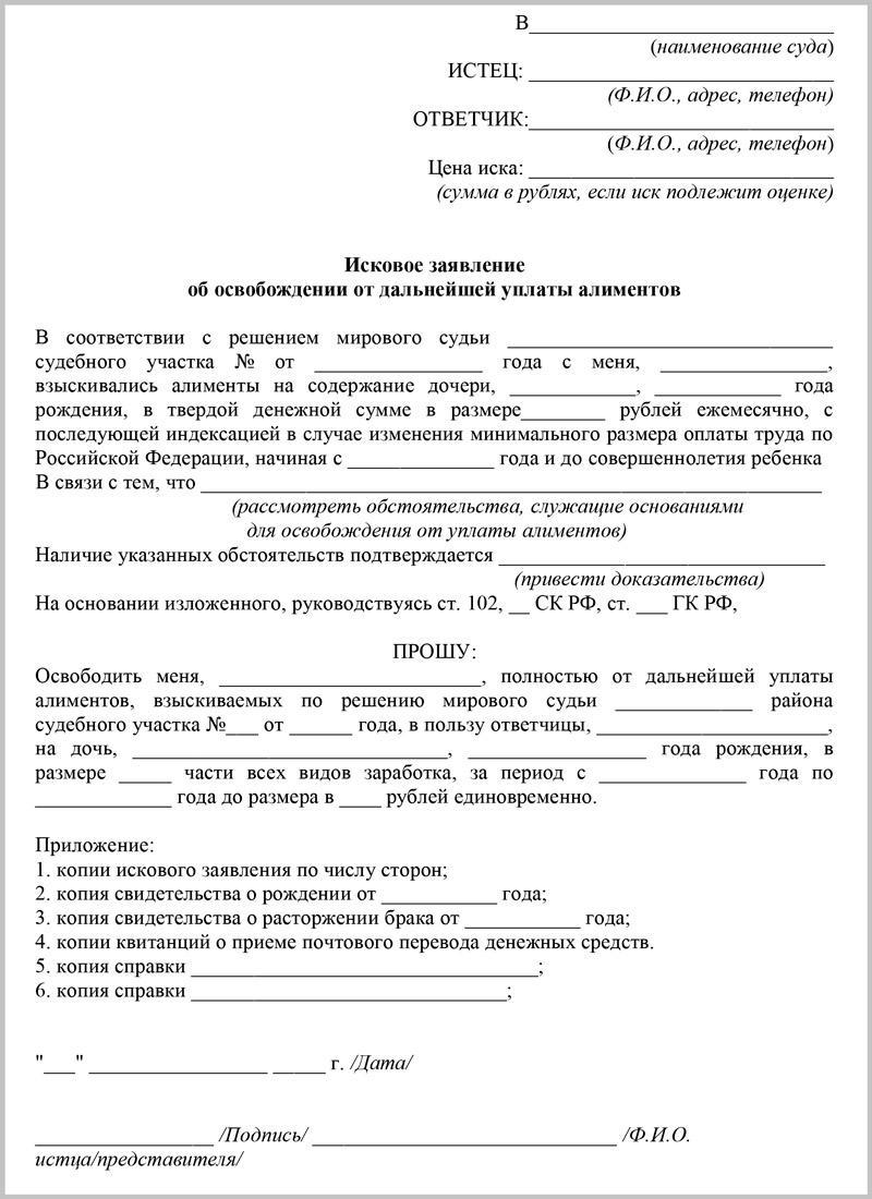 Пример заявления об отмене алиментов