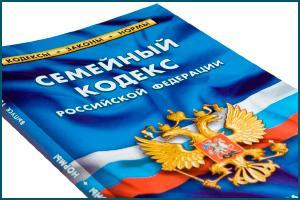 Семейный кодекс Российской Федерации