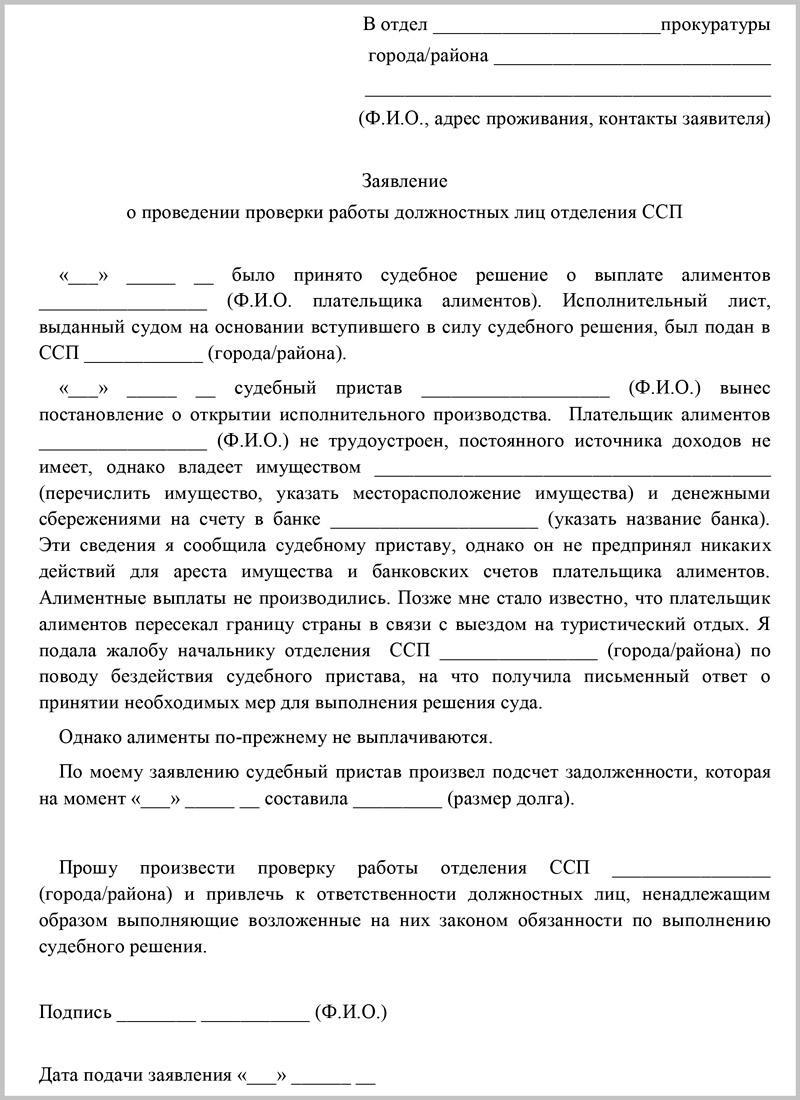 Пример искового заявления в прокуратуру