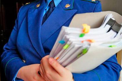 Папка с документами в прокурора