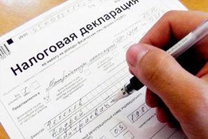 Налоговая декларация по налогу на доходы