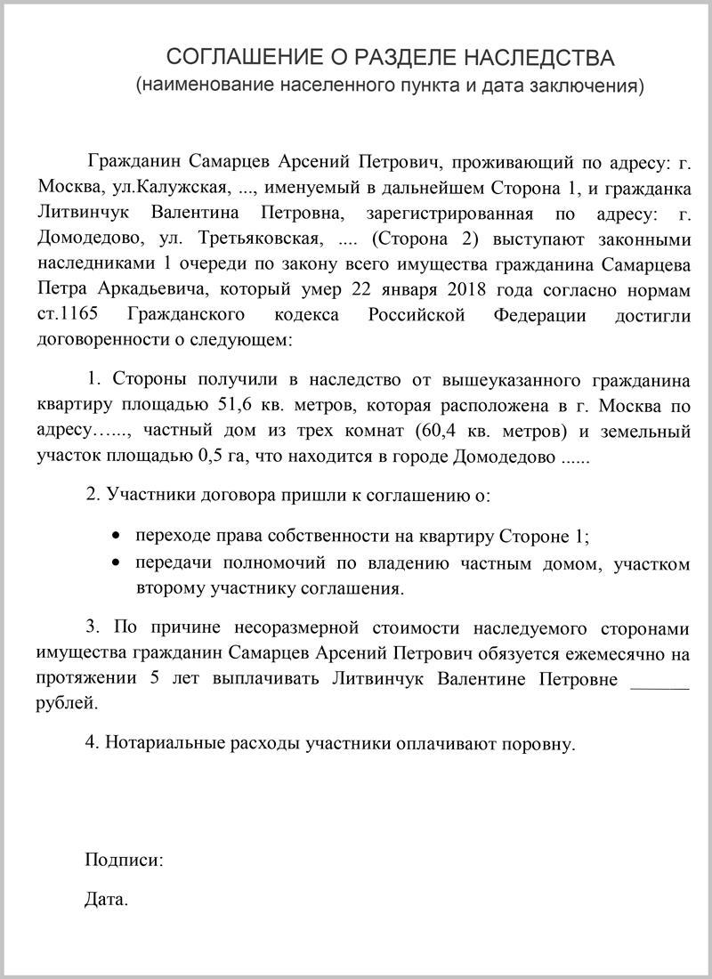 Соглашения о разделе наследственного имущества: образец