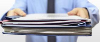 Перечень документов, необходимых для вступления в наследство