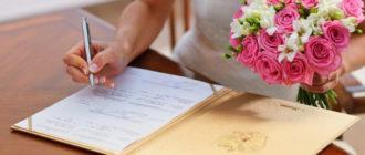 Присвоение двойной фамилии при заключении брака