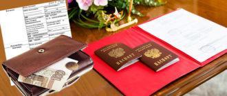 Все о госпошлине за регистрацию брака