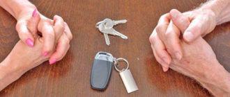 Порядок раздела автомобиля при разводе