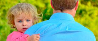 В каких случаях при разводе ребенок остается с отцом