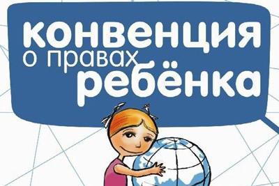 Конвенция о правах несовершеннолетних